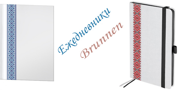 Купить красивые подарочные ежедневники Брюнен (Brunnen) Киев