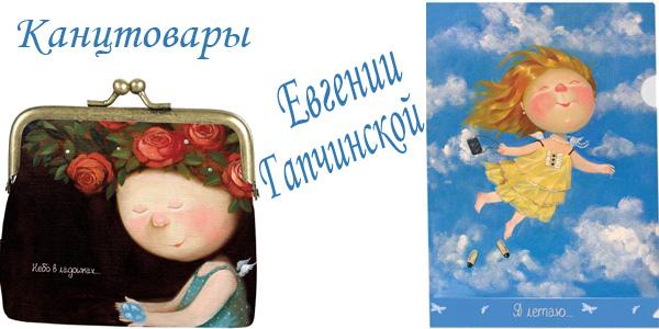 Купить красивые подарочные канцтовары Гапчинской Киев