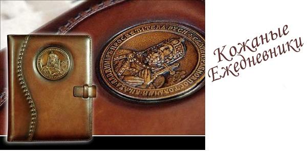 Купить подарочные кожаные ежедневники Киев