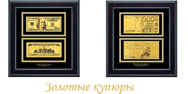 Купить подарочные золотые купюры Киев