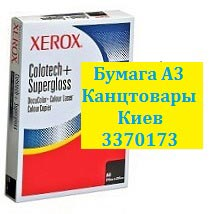 Бумага А3 Xerox (Ксерокс) Colotech + Supergloss 210 г/м2